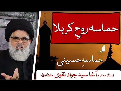 [Clip02] Topic:Hamasa Roh e Karbala | Hamasa e Hussaini  Ustaad Jawad Naqvi 2019 Urdu