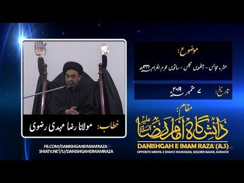 Ashra Majalis - 8th Majlis - 7th Muharram 1441 A.H - Molana Raza Mehdi Rizvi