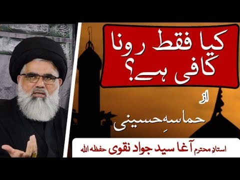 [ Clip 04] Topic: Hamasa e Hussaini a.s| Kia Faqat Rona Kafi hay |  Ustad Syed Jawad Naqvi 2019 Urdu
