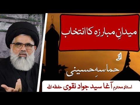 [Clip 05] Topic:Hamasa e Hussaini | Maidan e Mubaraza ka Intikhab | Ustad Syed Jawad Naqvi 2019 Urdu