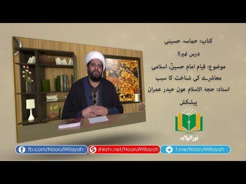 کتاب حماسہ حسینی [5] | قیام امام حسینؑ، اسلامی معاشرے کی..... | Urdu