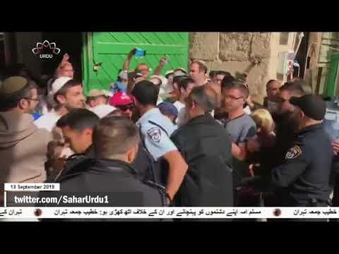 مسجد الاقصی پر صیہونیوں کا حملہ   - 13 ستمبر 2019 - Urdu