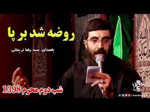 Noha - روضه شد بر پا - سید رضا نریمانی | Farsi