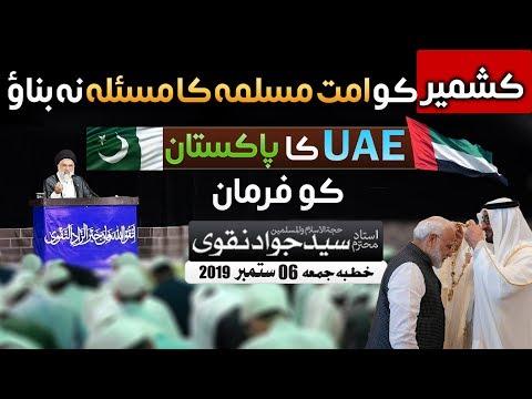 [Political Roud up] Kashmir ko ummat e Muslima ka masla na bannay do, UAE || Agha Syed Jawad Naqvi Urdu