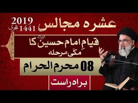 [Majlis]🔴 Live Majlis Muharram 1441 | 08 September 2019 | Syed Jawad Naqvi H.A | Majlis Day 08| Lahore- Urdu