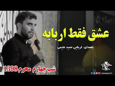 Nohy - عشق فقط اربابه (شور زیبا) کربلایی حمید ی | Farsi