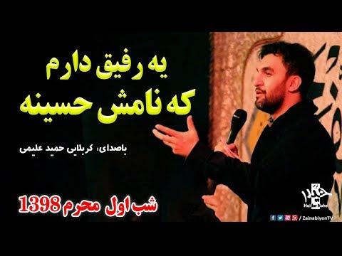 یه رفیق دارم - علیمی | به یاد سید جواد ذاکر | Farsi