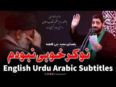 نوکر خوبی نبودم - مجید بنی فاطمه  | Farsi sub English Urdu Arabic