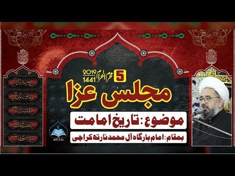[05] Topic: Tareek e Imamat | H.I Allama Amin Shaheedi | Muharram 1441/2019- Urdu