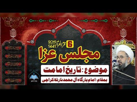 [06] Topic: Tareek e Imamat | H.I Allama Amin Shaheedi | Muharram 1441/2019 - Urdu