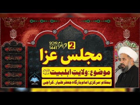 [02] Topic: Wilayat e Ahlebait (as) | H.I Allama Amin Shaheedi | Muharram 1441/2019 - Urdu