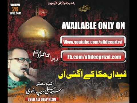 نوحہ - قیداں مکا کے آگئی آں - سید علی دیپ رضوی - محرم الحرام ۱۴۴۱ - Urdu