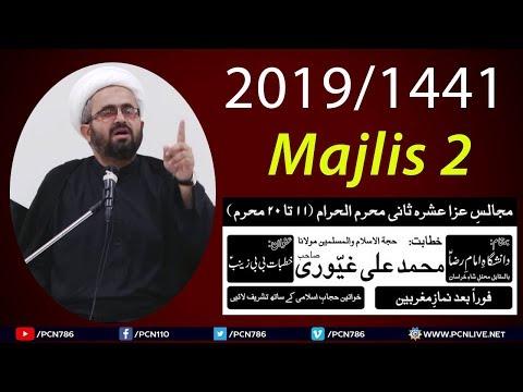 Maulana Muhammad Ali Ghayyuri 2019 | 12 Muharram | 12 Sep 2019 | DanishGaah Imam Ali Raza a.s - Urdu