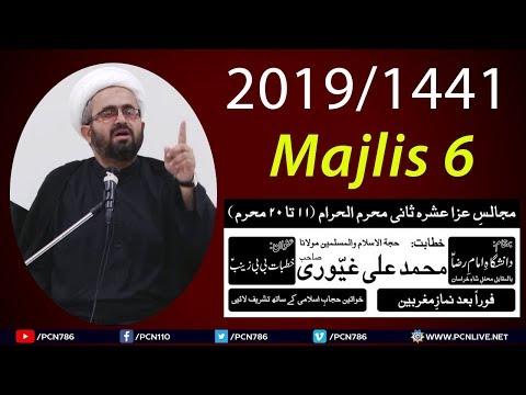 Maulana Muhammad Ali Ghayyuri 2019 | 16 Muharram | 16 Sep 2019 | Danishgaah Imam Ali Raza a.s - Urdu