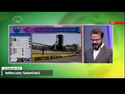 سعودی تیل کی صنعت میں رکاوٹ 6 مہینے تک جاری رہے گی   - 22 ستمبر 2019 -Urdu