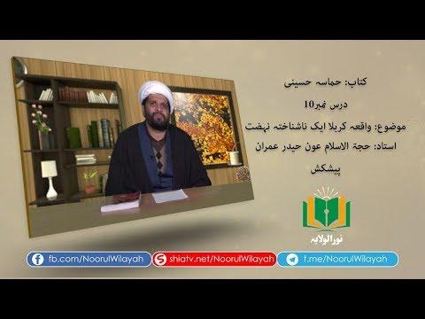 کتاب حماسہ حسینی [10] | واقعہ کربلا ایک ناشناختہ نہضت | Urdu