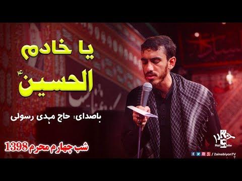 یا خادم الحسین (نوحه دلنشین) مهدی رسولی | Farsi