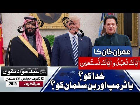 [Clip] Imran Khan ka (Eyaaka-naabudu wa Eyaaka-Nastaeen)   Ustad e Mohtaram Syed Jawad Naqvi 2019 Urdu