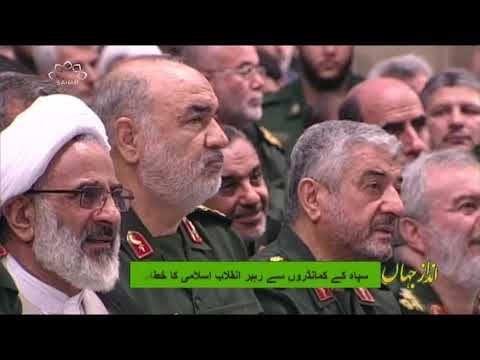 خصوصی رپورٹ: سپاه کے کمنڈروں سے رہبر انقلاب اسلامی کا خطاب - انداز �