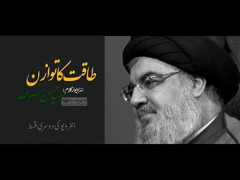 [2/5] (URDU DUBBED) Taqat Ka Tawazum Interview 02/05 2019 - Urdu