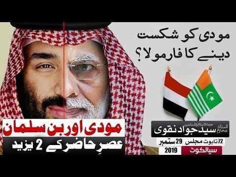 [Clip] Asr e Hazir ke 2 Yazeed , Modi aur Bin Salman (MBS)   Ustad e Mohtaram Syed Jawad Naqvi 2019  Urdu