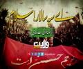 اے سپہ سالار! سلام | Farsi Sub Urdu