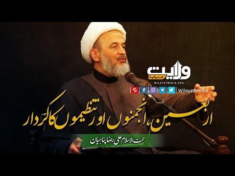 اربعین ،انجمنوں اور تنظیموں کا کردار | Farsi Sub Urdu