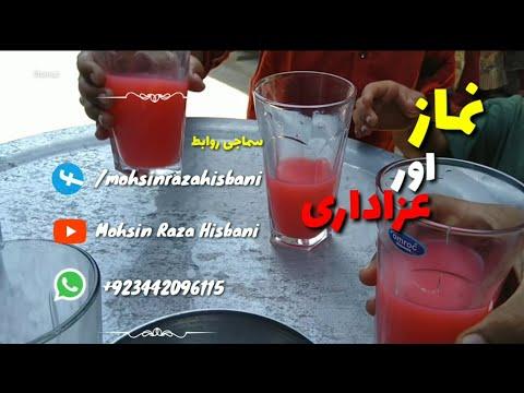 نماز اور عزاداری مختصر فیلم - Urdu