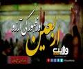اربعین اور ظہور کی آرزو | Farsi Sub Urdu