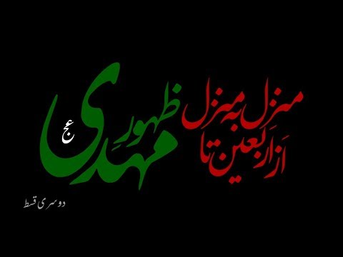[02] Manzil ba Manzil az Arbaeen ta Zahor e Imam Mehdi - Urdu