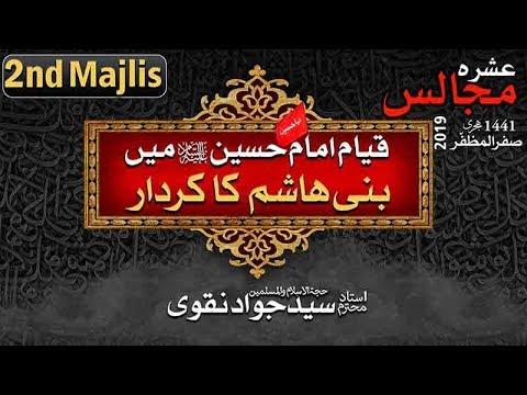 2nd Majlis | Qyaam-e-Imam Hussain a.s mai Shamil na Honay wale Bani Hashim ke Khawas - Urdu