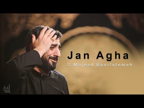 Jan Agha  | Sayed Majeed Banifatemeh | Farsi sub English