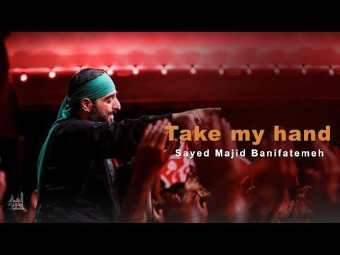 Take my hand | Sayed Majid Banifatemeh - Farsi sub English