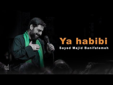 Ya habibi | Sayed Majid Banifatemeh - Farsi sub English