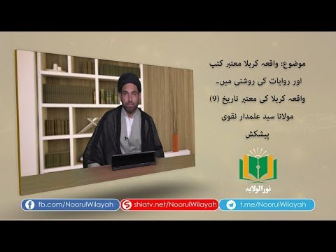 ...واقعہ کربلا معتبر کتب اور روایات کی روشنی میں[23] | واقعہ کربلا | Urdu