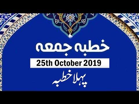 Khutba e Juma (1st Khutba) - Ustad e Mohtaram Syed Jawad Naqvi - 25th October 2019 - Urdu
