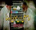 امام علی ابن موسیٰ الرضاؑ | Farsi Sub Urdu