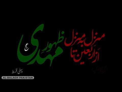 [Episode 01] Manzil ba Manzil az Arbaeen ta Zahoor e Imam Mehdi A.T.F.S Urdu