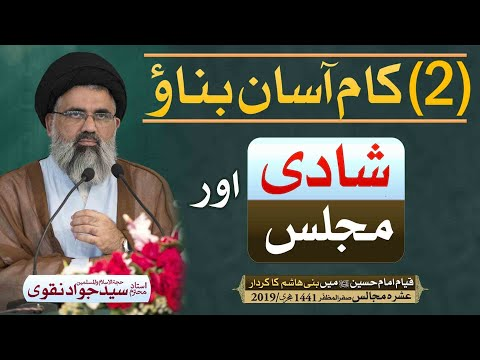 [ Clip] 2-Kaam Asaan Banao, (Shaadi aur Majlis) - Ustad e Mohtaram Syed Jawad Naqvi Urdu