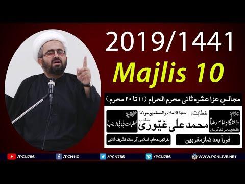 Maulana Muhammad Ali Ghayyuri 2019 | 20 Muharram | 20 Sep 2019 | Danishgaah Imam Ali Raza a.s - Urdu