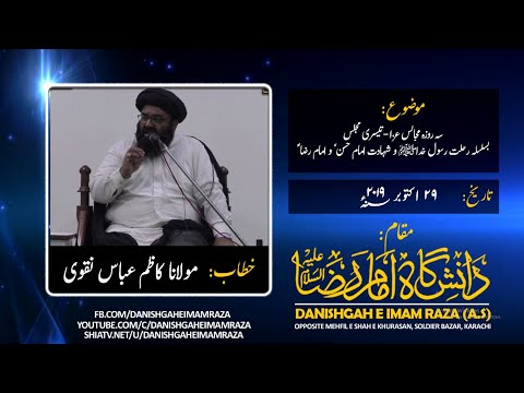 3 Days Majalis - 3rd Majlis - Rehlat e Rasool e Khuda Shahadat e Imam Hassan Imam Raza - Kazim Naqvi - Urdu