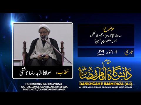 3 Days Majalis - 3rd Majlis - Chehlum e Imam Hussain (A.S) - Molana Shahid Kashifi
