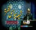 شیعہ سیاسی نظریہ   Farsi Sub Urdu