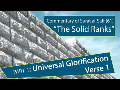 Commentary on Surat al-Saff: The Ranks: Part 1 - English