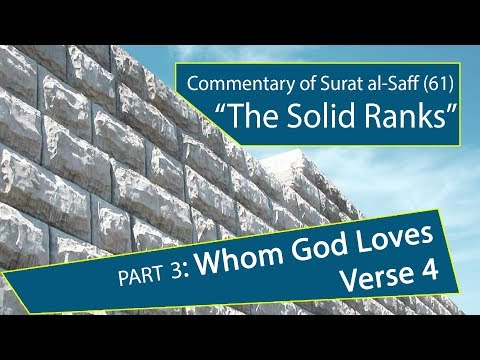 Who does God Love?? Commentary on Surat al-Saff: The Ranks: Part 3 - English