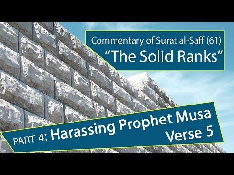 Harassing Prophet Moses - 1 of 2 - Commentary on Surat al-Saff: The Ranks: Part 4 - English
