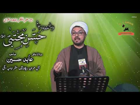 [Clip] Beneficial knowledge | علم نافع|  Maulana Abid Hussain - Urdu