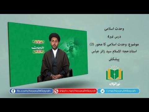 وحدت اسلامی [04] | وحدت اسلامی کا محور (2) | Urdu