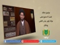 عقائد | لعنت کا صحیح معنی | Urdu