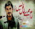 امامؑ ہم سے غافل نہیں ! |شہید مہدی زین الدین | Farsi Sub Urdu